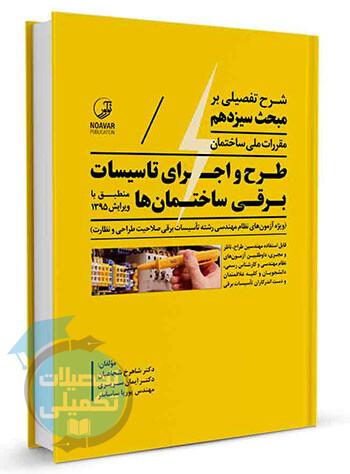 کتاب راهنمای مبحث ۱۳ طرح و اجرای تاسیسات برقی از انتشارات نوآور