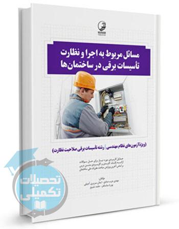 کتاب مسائل مربوط به اجرا و نظارت تاسیسات برقی در ساختمانها اثر مهندس عرب صادق