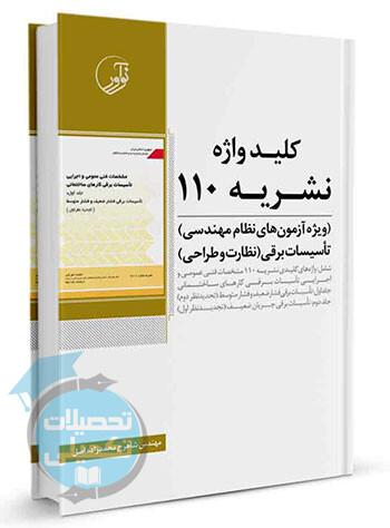 کلید واژه نشریه ۱۱۰ اثر مهندس شاهرخ محمدزاده اصل از انتشارات نوآور