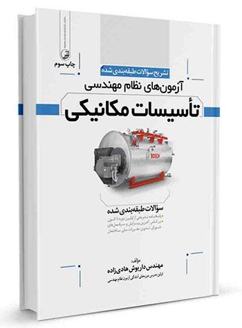 کتاب تشریح سوالات آزمونهای نظام مهندسی تاسیسات مکانیکی (طبقهبندی شده) اثر داریوش هادی زاده