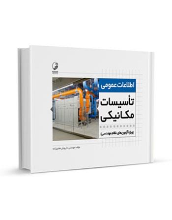کتاب اطلاعات عمومی تاسیسات مکانیکی ویژه آزمونهای نظام مهندسی تاسیسات مکانیکی نظارت و طراحی اثر مهندس داریوش هادی زاده
