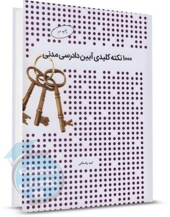 کتاب 1000 نکته کلیدی آیین دادرسی مدنی