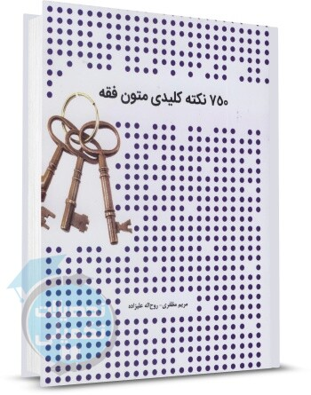 کتاب 750 نکته کلیدی متون فقه
