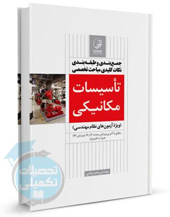 کتاب جمعبندی و طبقهبندی نکات کلیدی مباحث تخصصی تاسیسات مکانیکی اثر مهندس وحید رضایی
