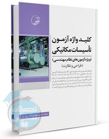 کتاب کلیدواژه آزمون نظام مهندسی تاسیسات مکانیکی (نظارت و طراحی) اثر محمد حسین علیزاده