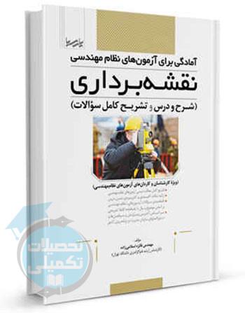 کتاب آمادگی برای آزمونهای نظام مهندسی نقشهبرداری اثر فائزه اسلامی زاده از انتشارات پارسیا