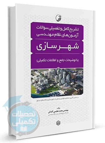 کتاب تشریح کامل و تفصیلی سوالات آزمون های نظام مهندسی شهرسازی اثر محمد عظیمی آقداش