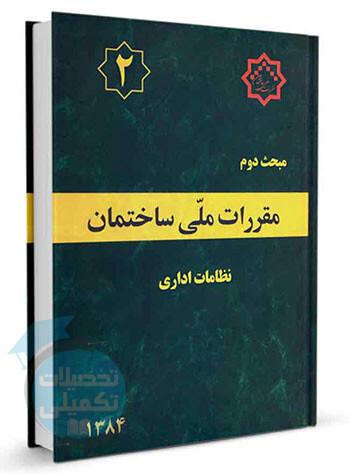 کتاب مبحث 2 مقررات ملی ساختمان(نظامات اداری)