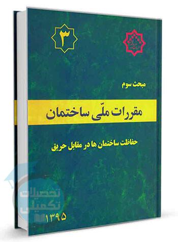 کتاب مبحث 3 مقررات ملی ساختمان (حفاظت ساختمانها در برابر حریق)