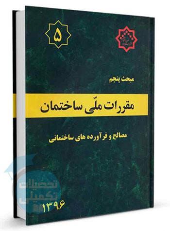 کتاب مبحث 5 مقررات ملی ساختمان (مصالح و فرآوردههای ساختمانی)