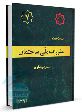 کتاب مبحث 7 مقررات ملی ساختمان (پی و پی سازی)