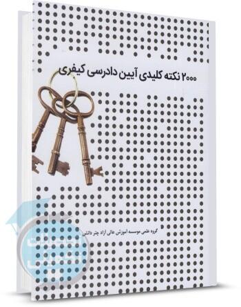 کتاب 2000 نکته کلیدی آیین دادرسی کیفری