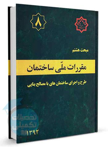 کتاب مبحث 8 مقررات ملی ساختمان (طرح واجراي ساختمان هاي بامصالح بنايي)