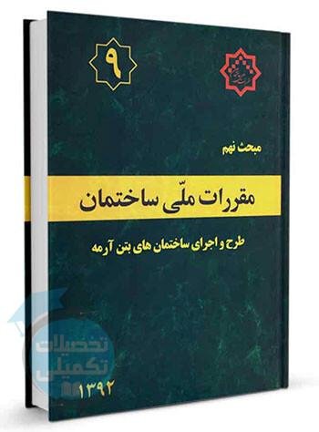 کتاب مبحث 9 مقررات ملی ساختمان (طرح واجرای ساختمانهای بتن آرمه)