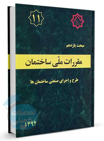کتاب مبحث 11 مقررات ملی ساختمان (طرح واجراي صنعتی ساختمان ها)