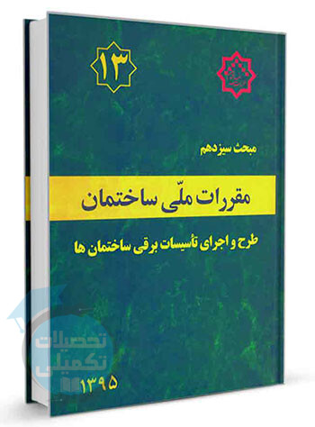 کتاب مبحث 13 مقررات ملی ساختمان (طرح و اجرای تاسیسات برقی ساختمان ها)