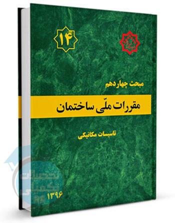 کتاب مبحث 14 مقررات ملی ساختمان (تاسیسات مکانیکی)