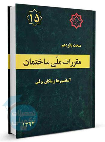 کتاب مبحث 15 مقررات ملی ساختمان (آسانسورها و پلکان برقی)