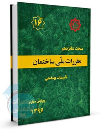 کتاب مبحث 16 مقررات ملی ساختمان (تاسیسات بهداشتی)
