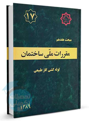 کتاب مبحث 17 مقررات ملی ساختمان (لوله کشی گاز طبیعی)