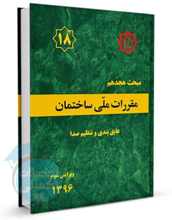 کتاب مبحث 18 مقررات ملی ساختمان (عایق بندی و تنظیم صدا)