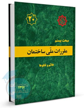 کتاب مبحث 20 مقررات ملی ساختمان (علائم و تابلوها)