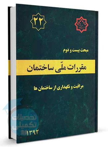 کتاب مبحث 22 مقررات ملی ساختمان (مراقبت و نگهداری)