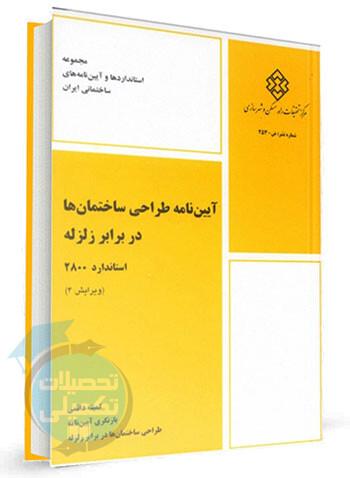 کتاب آییننامه طراحی ساختمانها در برابر زلزله (استاندارد۲۸۰۰)