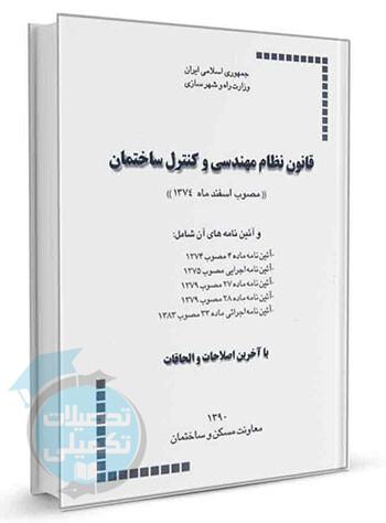 کتاب قانون نظام مهندسی و کنترل ساختمان (مصوب اسفند ماه 1374)