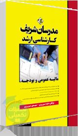 کتاب مالیه عمومی و بودجه مدرسان شریف