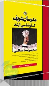 کتاب مدیریت مالی مدرسان شریف