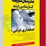 کتاب حسابداری دولتی مدرسان شریف