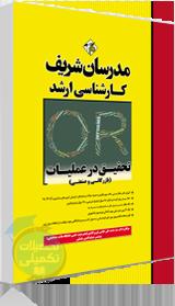 کتاب تحقیق در عملیات مدرسان شریف (بازرگانی و صنعتی)