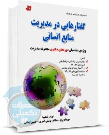 کتاب گفتارهایی در مدیریت منابع انسانی مهرداد پرچ از انتشارات کتابخانه فرهنگ