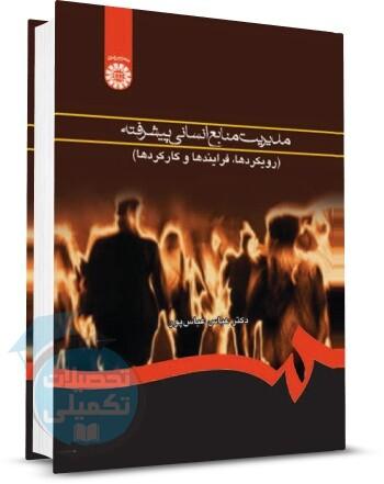 کتاب مدیریت منابع انسانی پیشرفته ( رویکردها ، فرایندها و کارکردها ) اثر دکتر عباس عباس پور