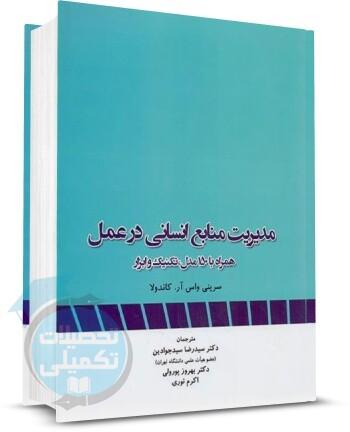 کتاب مدیریت منابع انسانی در عمل اثر جوادین از انتشارات نگاه دانش