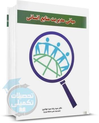 کتاب مبانی مدیریت منابع انسانی اثر سید رضا سید جوادین از انتشارات نگاه دانش