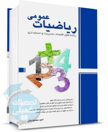 کتاب ریاضی عمومی نگاه دانش اثر امید محمودیان