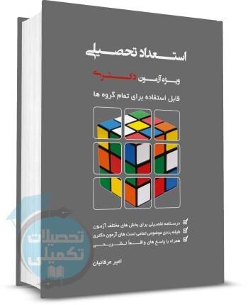 استعداد تحصیلی ویژه آزمون دکتری اثر امیر عرفانیان از انتشارات نگاه دانش
