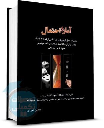 کتاب آمار و احتمال اثر محسن طورانی از انتشارات نگاه دانش