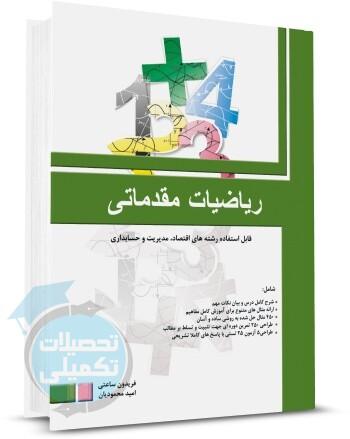 کتاب ریاضیات مقدماتی اثر امید محمودیان و فریدون ساعتی از انتشارات نگاه دانش
