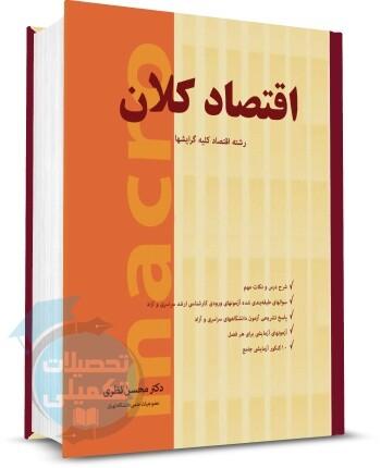 کتاب اقتصاد کلان اثر دکتر محسن نظری از انتشارات نگاه دانش