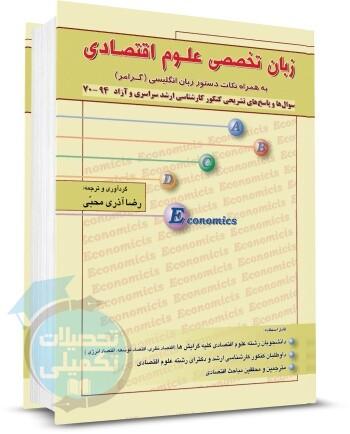 کتاب زبان تخصصی علوم اقتصادی اثر رضا آذری محبی از انتشارات نگاه دانش