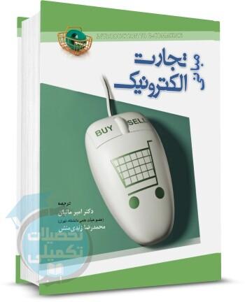 کتاب مبانی تجارت الکترونیک اثر امیر مانیان و محمدرضا زندی منش از انتشارات نگاه دانش