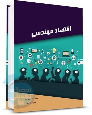 کتاب اقتصاد مهندسی اثر محمدحسین کبیر و حمید تکینی از انتشارات نگاه دانش