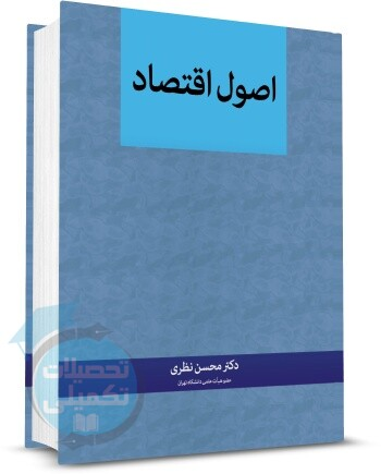 کتاب اصول اقتصاد اثر دکتر محسن نظری از انتشارات نگاه دانش