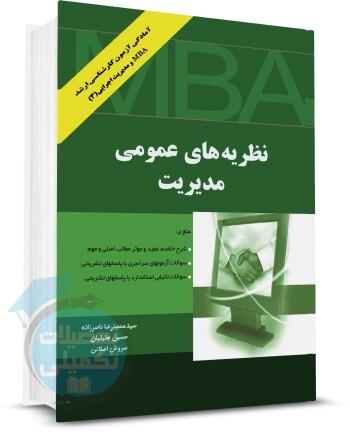 کتاب نظریه های عمومی مدیریت نگاه دانش