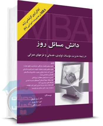 کتاب دانش مسائل روز اثر آرمان اشراقی، امیرحسام بهروز و حسین درگاهی از انتشارات نگاه دانش