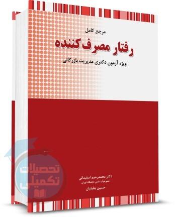 کتاب مرجع کامل رفتار مصرف کننده اثر محمدرحیم اسفیدانی و حسین جلیلیان از انتشارات نگاه دانش