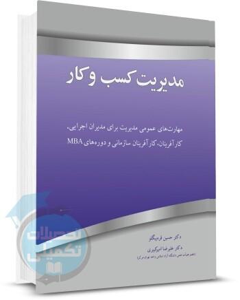 کتاب مدیریت کسب و کار اثر علیرضا امیرکبیری و حسین قره بیگلو از نگاه دانش